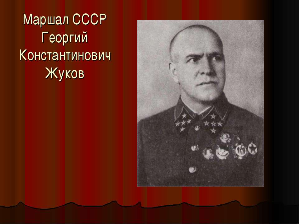 Маршал СССР Георгий Константинович Жуков