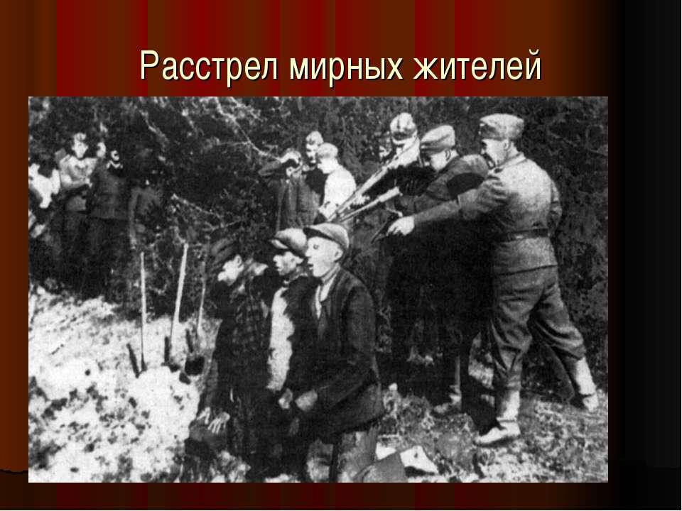 Расстрел мирных жителей Расстрел мирных жителей