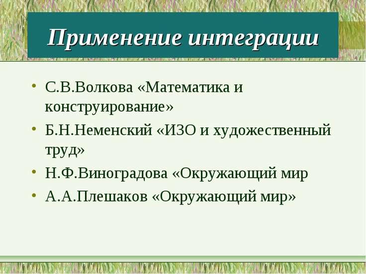 Применение интеграции С.В.Волкова «Математика и конструирование» Б.Н.Неменски...