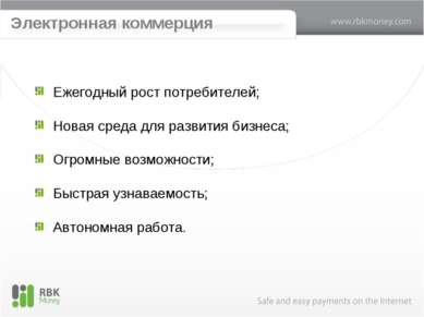 Электронная коммерция Ежегодный рост потребителей; Новая среда для развития б...