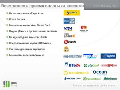 Возможность приема оплаты от клиентов Кассы магазинов «Евросеть» Почта России...