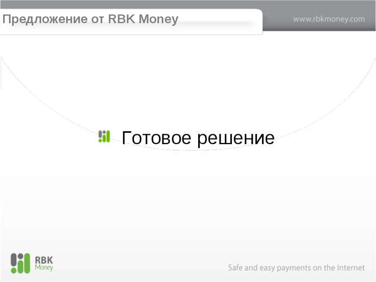 Предложение от RBK Money Готовое решение
