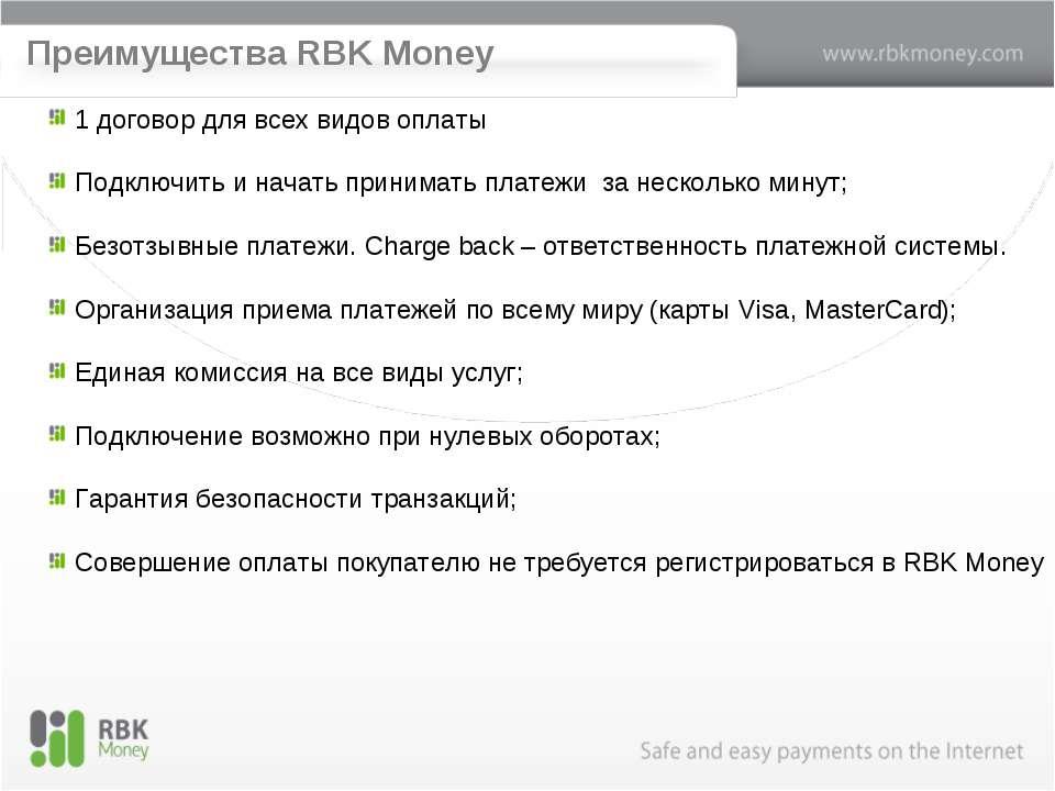 Преимущества RBK Money 1 договор для всех видов оплаты Подключить и начать пр...