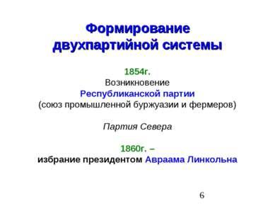 Формирование двухпартийной системы 1854г. Возникновение Республиканской парти...
