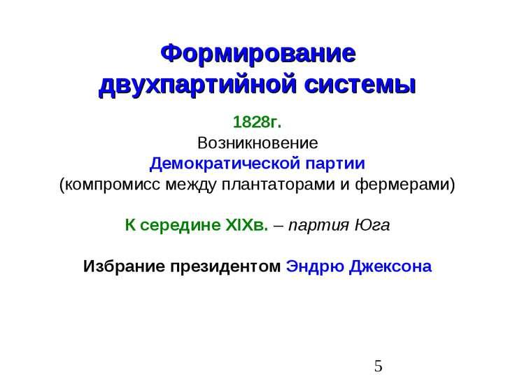 Формирование двухпартийной системы 1828г. Возникновение Демократической парти...