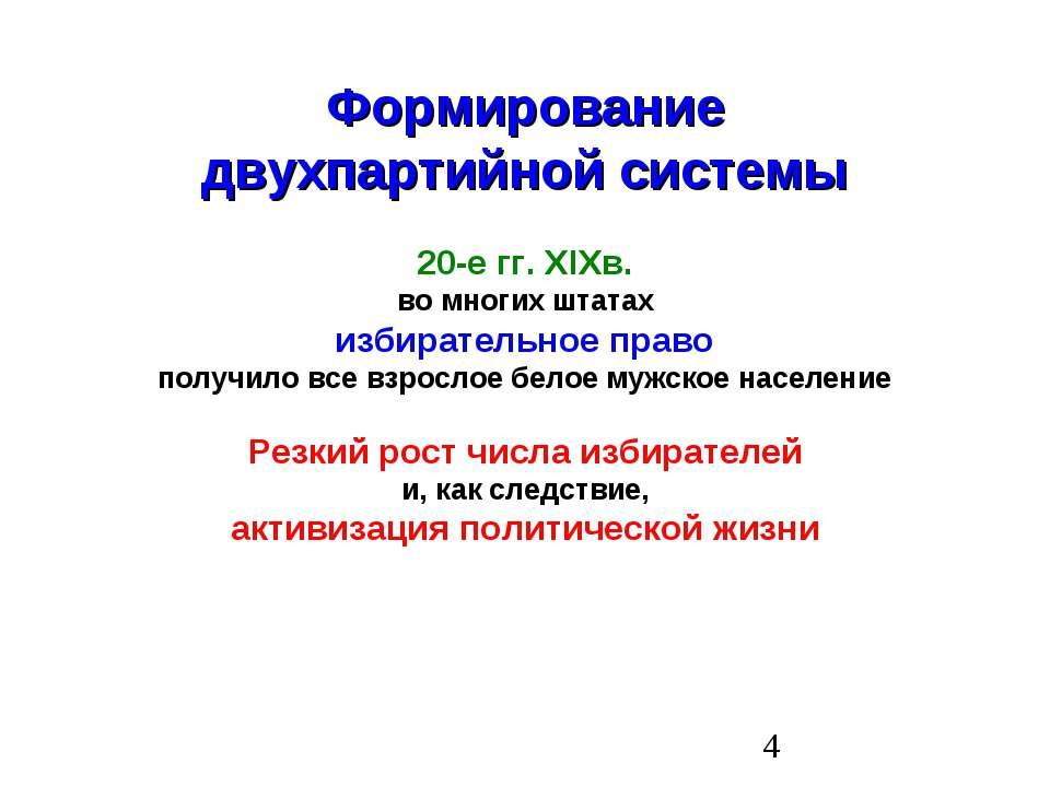 Формирование двухпартийной системы 20-е гг. XIXв. во многих штатах избиратель...