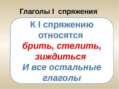 Глаголы I спряжения К I спряжению относятся брить, стелить, зиждиться И все о...