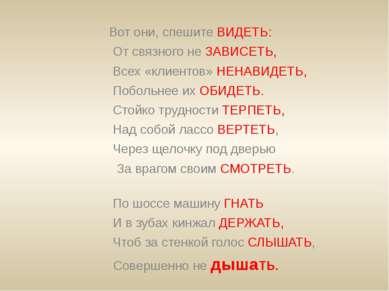 Вот они, спешите ВИДЕТЬ: От связного не ЗАВИСЕТЬ, Всех «клиентов» НЕНАВИДЕТЬ,...