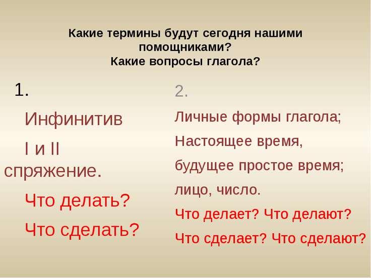 Какие термины будут сегодня нашими помощниками? Какие вопросы глагола? 1. Инф...