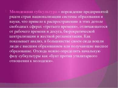 Молодежная субкультура – порождение предпринятой рядом стран национализации с...