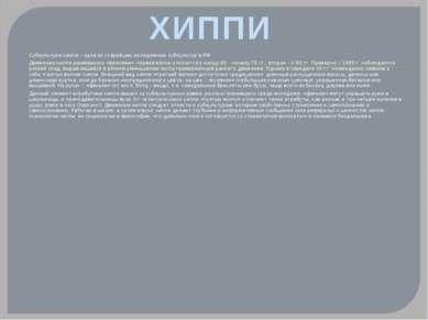 ХИППИ Субкультура хиппи – одна из старейших молодежных субкультур в РФ. Движе...