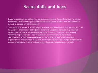 Scene dolls and boys Scene в переводе с английского означает сценический. Aud...