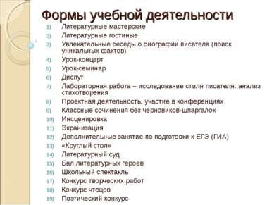 Формы учебной деятельности Литературные мастерские Литературные гостиные Увле...