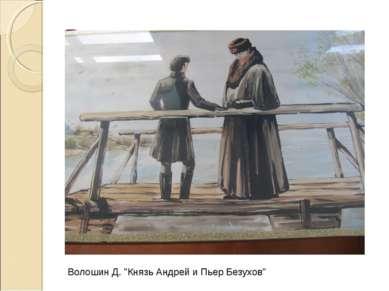 """В Волошин Д. """"Князь Андрей и Пьер Безухов"""""""