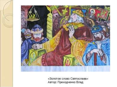 «Золотое слово Святослава» Автор: Приходченко Влад