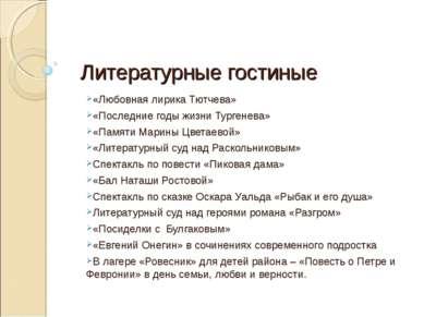 Литературные гостиные «Любовная лирика Тютчева» «Последние годы жизни Тургене...