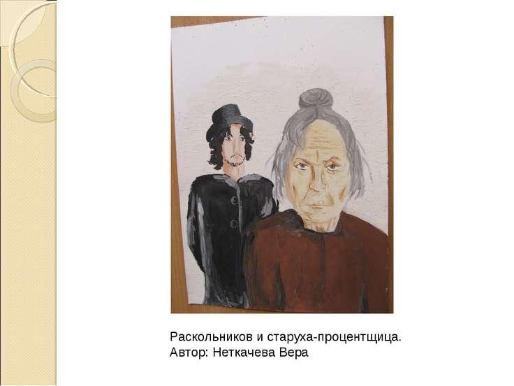 Раскольников и старуха-процентщица. Автор: Неткачева Вера