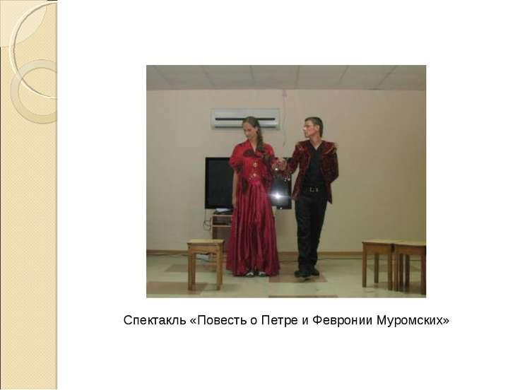 Спектакль «Повесть о Петре и Февронии Муромских»