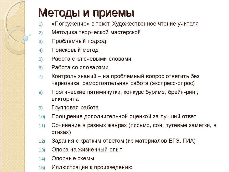 Методы и приемы «Погружение» в текст. Художественное чтение учителя Методика ...