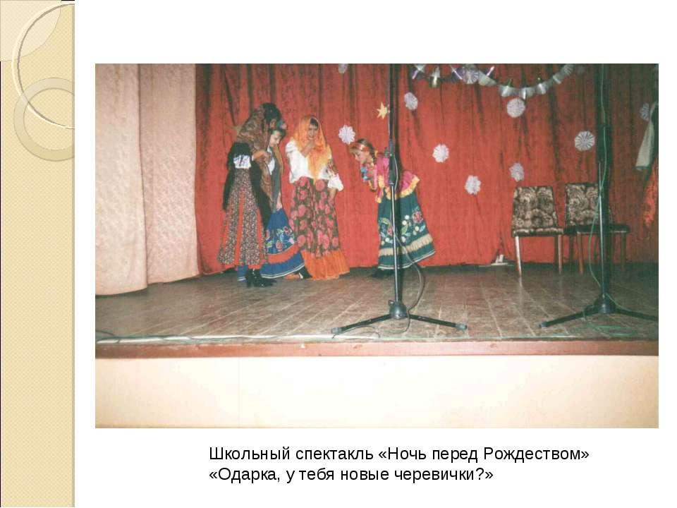 Школьный спектакль «Ночь перед Рождеством» «Одарка, у тебя новые черевички?»