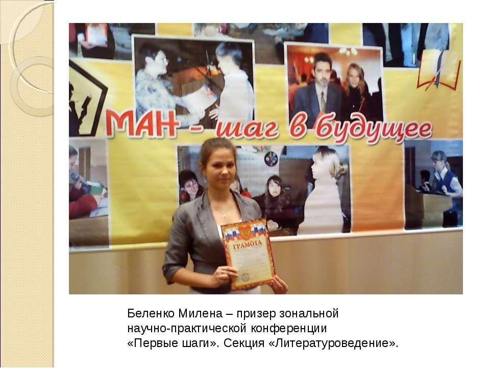Беленко Милена – призер зональной научно-практической конференции «Первые шаг...