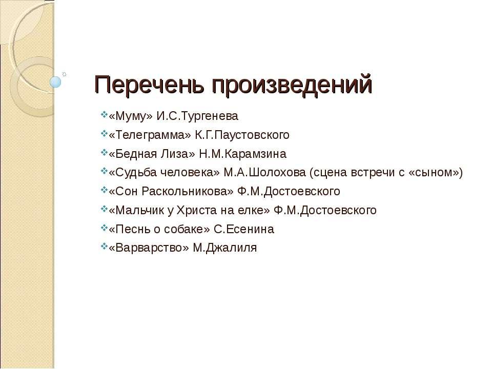 Перечень произведений «Муму» И.С.Тургенева «Телеграмма» К.Г.Паустовского «Бед...