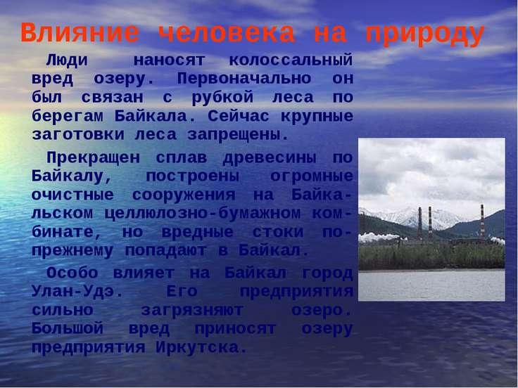 Влияние человека на природу Люди наносят колоссальный вред озеру. Первоначаль...