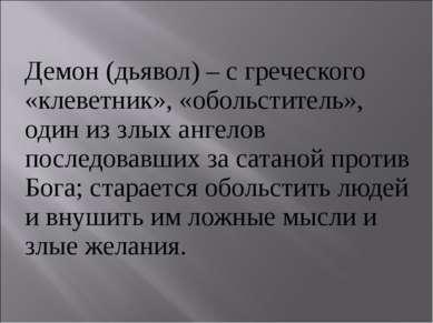 Демон (дьявол) – с греческого «клеветник», «обольститель», один из злых ангел...