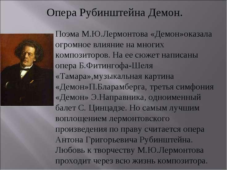 Опера Рубинштейна Демон. Поэма М.Ю.Лермонтова «Демон»оказала огромное влияние...