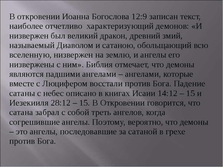 В откровении Иоанна Богослова 12:9 записан текст, наиболее отчетливо характер...