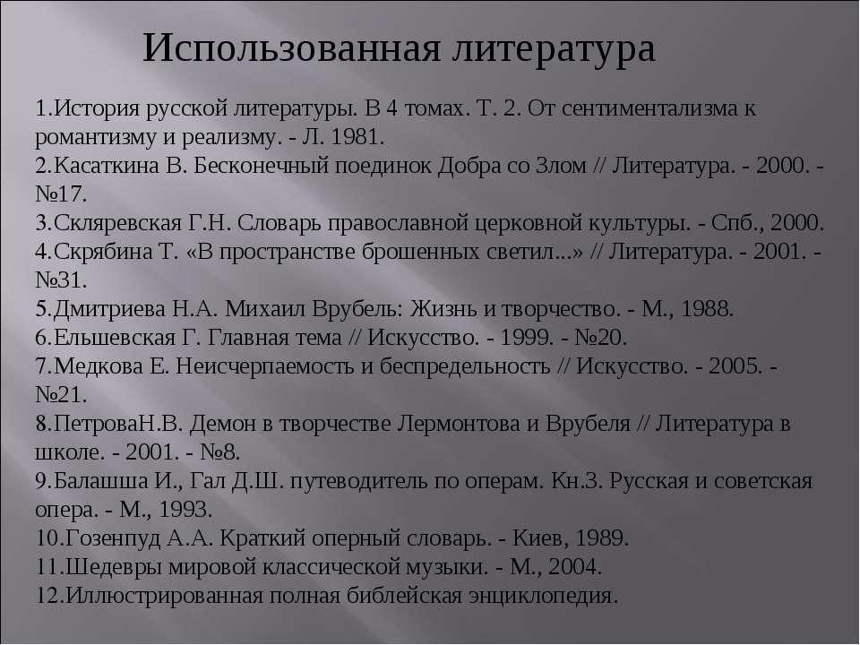 Использованная литература 1.История русской литературы. В 4 томах. Т. 2. От с...