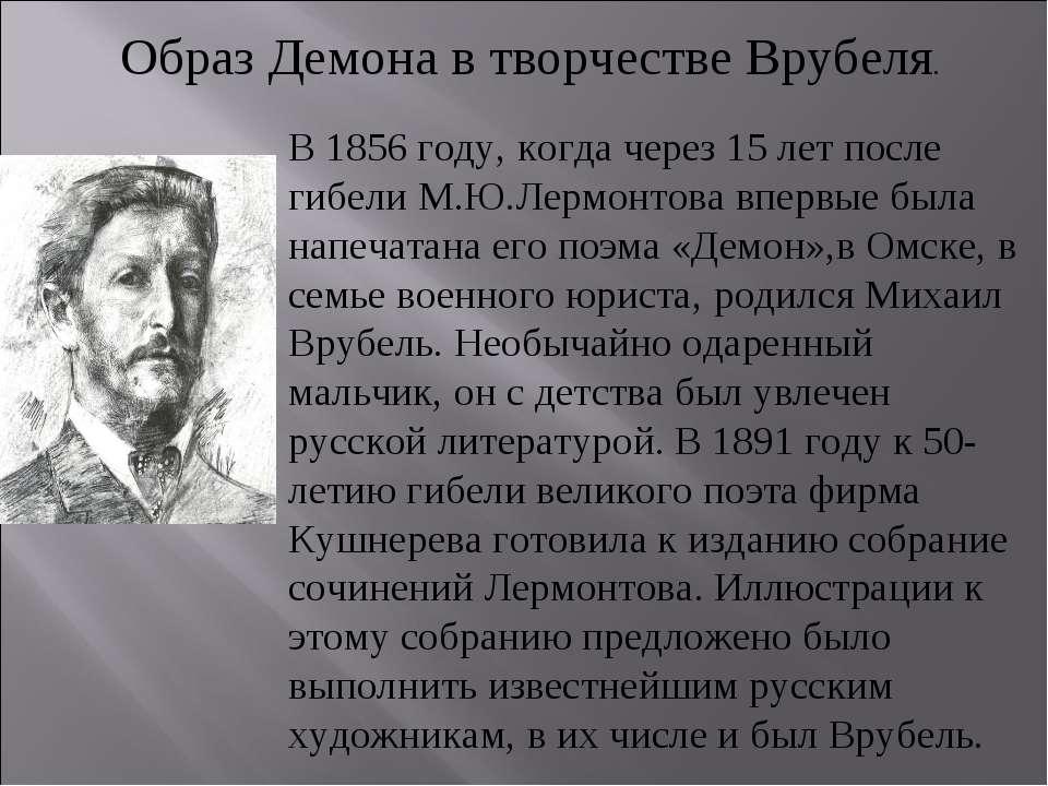 Образ Демона в творчестве Врубеля. В 1856 году, когда через 15 лет после гибе...