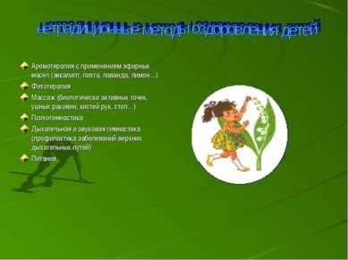 Аромотерапия с применением эфирных масел (эвкалипт, пихта, лаванда, лимон…) Ф...