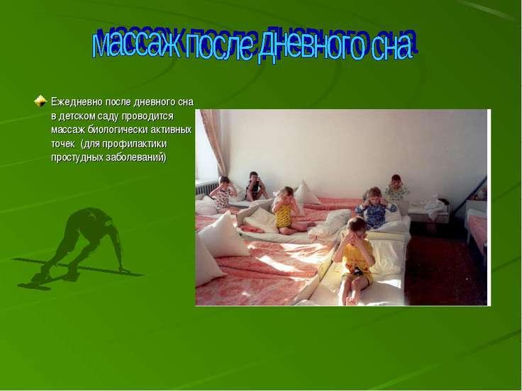 Ежедневно после дневного сна в детском саду проводится массаж биологически ак...