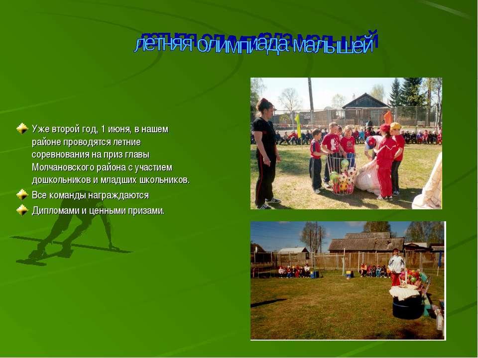 Уже второй год, 1 июня, в нашем районе проводятся летние соревнования на приз...
