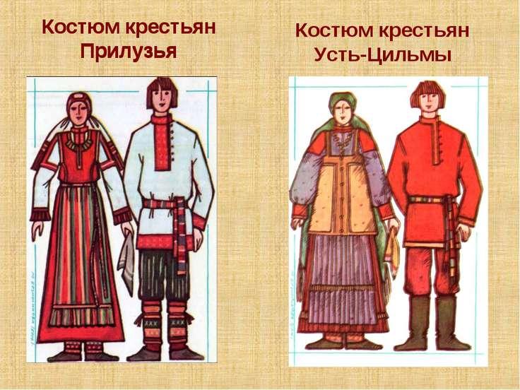 Костюм крестьян Прилузья Костюм крестьян Прилузья Костюм крестьян Усть-Цильмы
