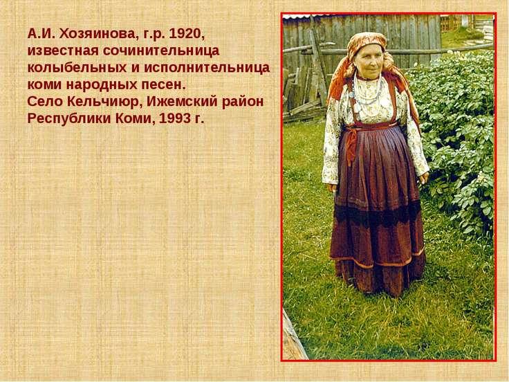 А.И. Хозяинова, г.р. 1920, известная сочинительница колыбельных и исполнитель...