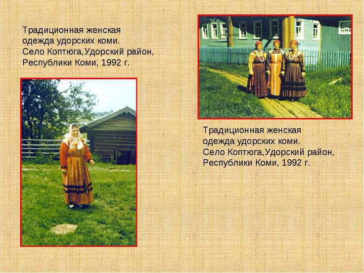 Традиционная женская одежда удорских коми. Село Коптюга,Удорский район, Респу...