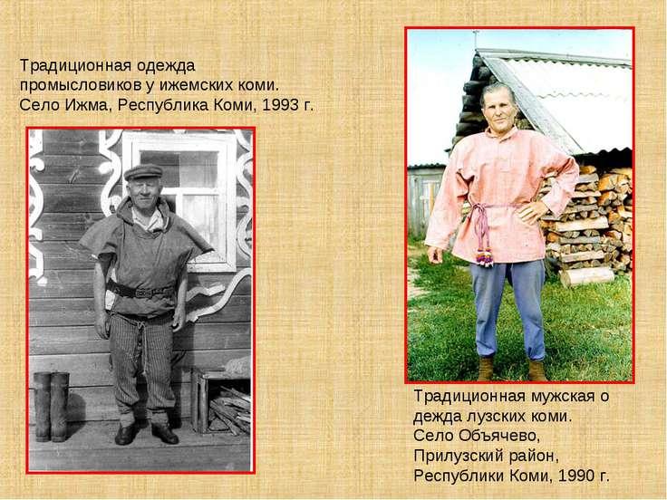 Традиционная одежда промысловиков у ижемских коми. Село Ижма, Республика Коми...