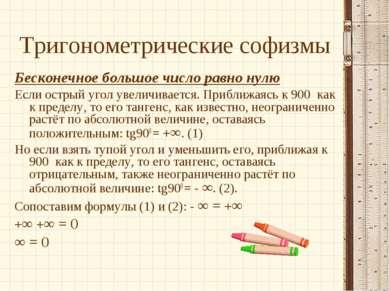 Тригонометрические софизмы Бесконечное большое число равно нулю Если острый у...