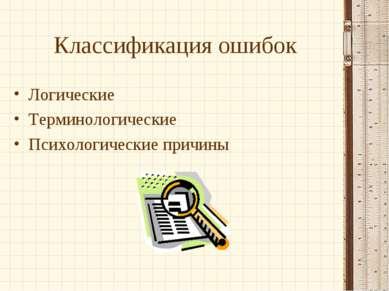 Классификация ошибок Логические Терминологические Психологические причины