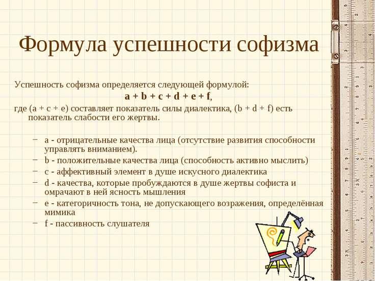 Формула успешности софизма Успешность софизма определяется следующей формулой...