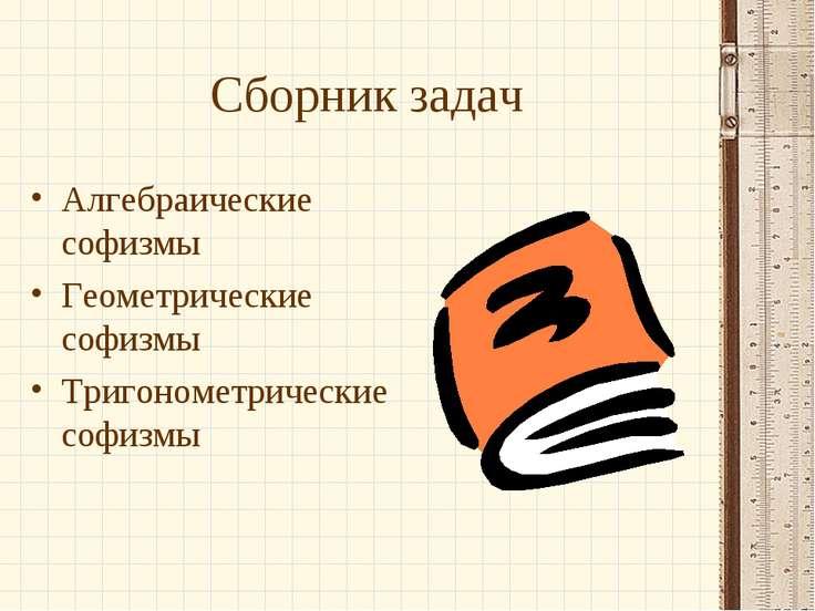 Сборник задач Алгебраические софизмы Геометрические софизмы Тригонометрически...