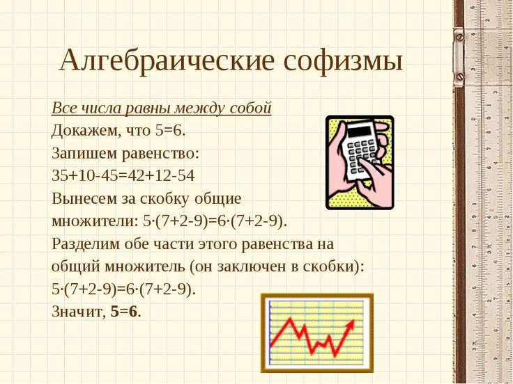 Алгебраические софизмы Все числа равны между собой Докажем, что 5=6. Запишем ...
