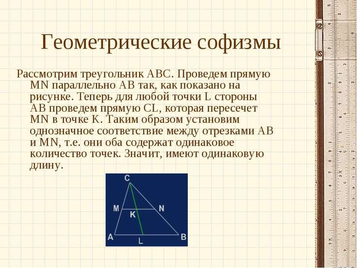 Геометрические софизмы Рассмотрим треугольник ABC. Проведем прямую MN паралле...