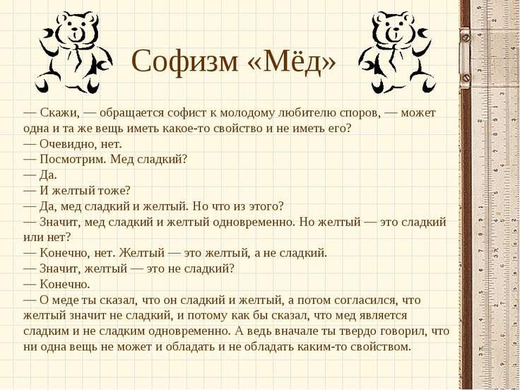 Софизм «Мёд» — Скажи, — обращается софист к молодому любителю споров, — может...