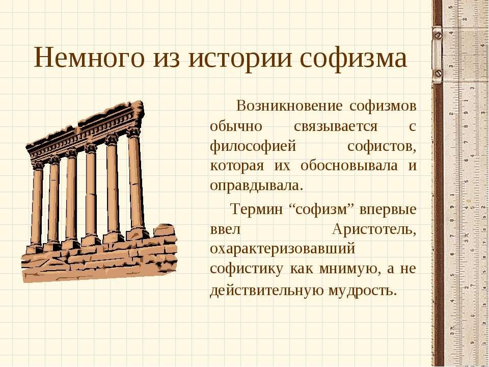 Немного из истории софизма Возникновение софизмов обычно связывается с филосо...