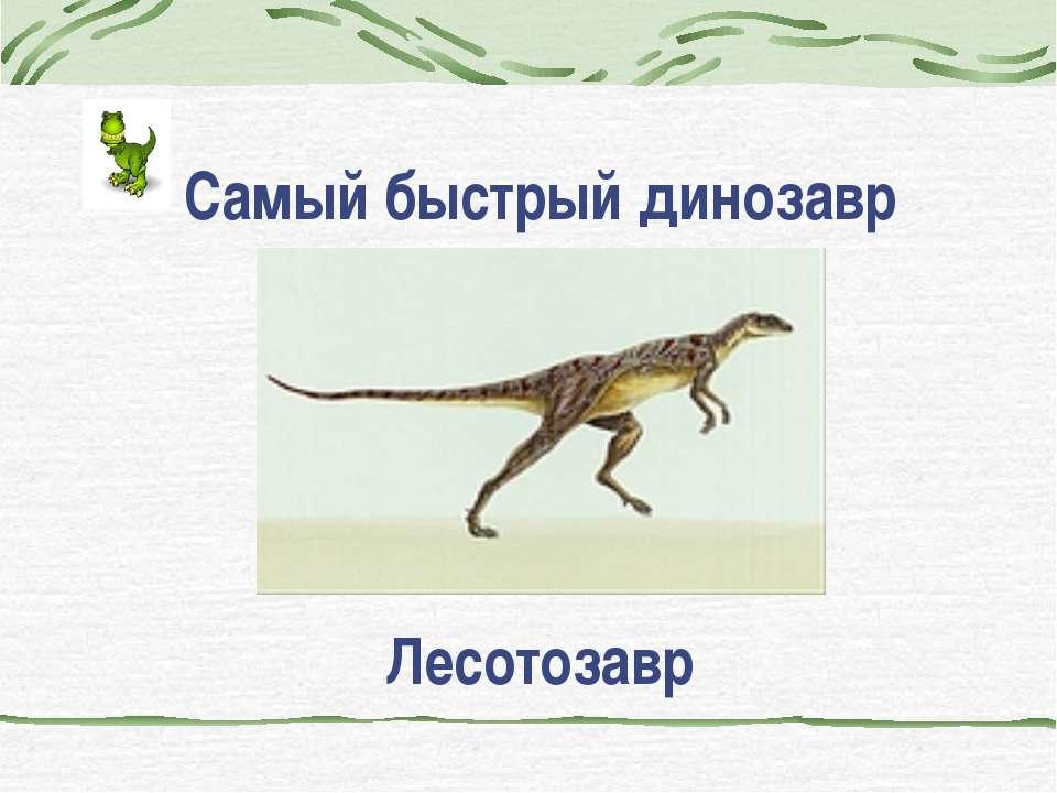 Самый быстрый динозавр Лесотозавр