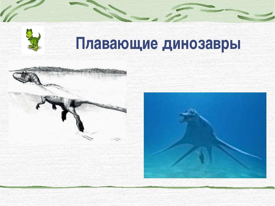 Плавающие динозавры