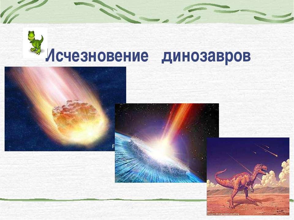 Исчезновение динозавров
